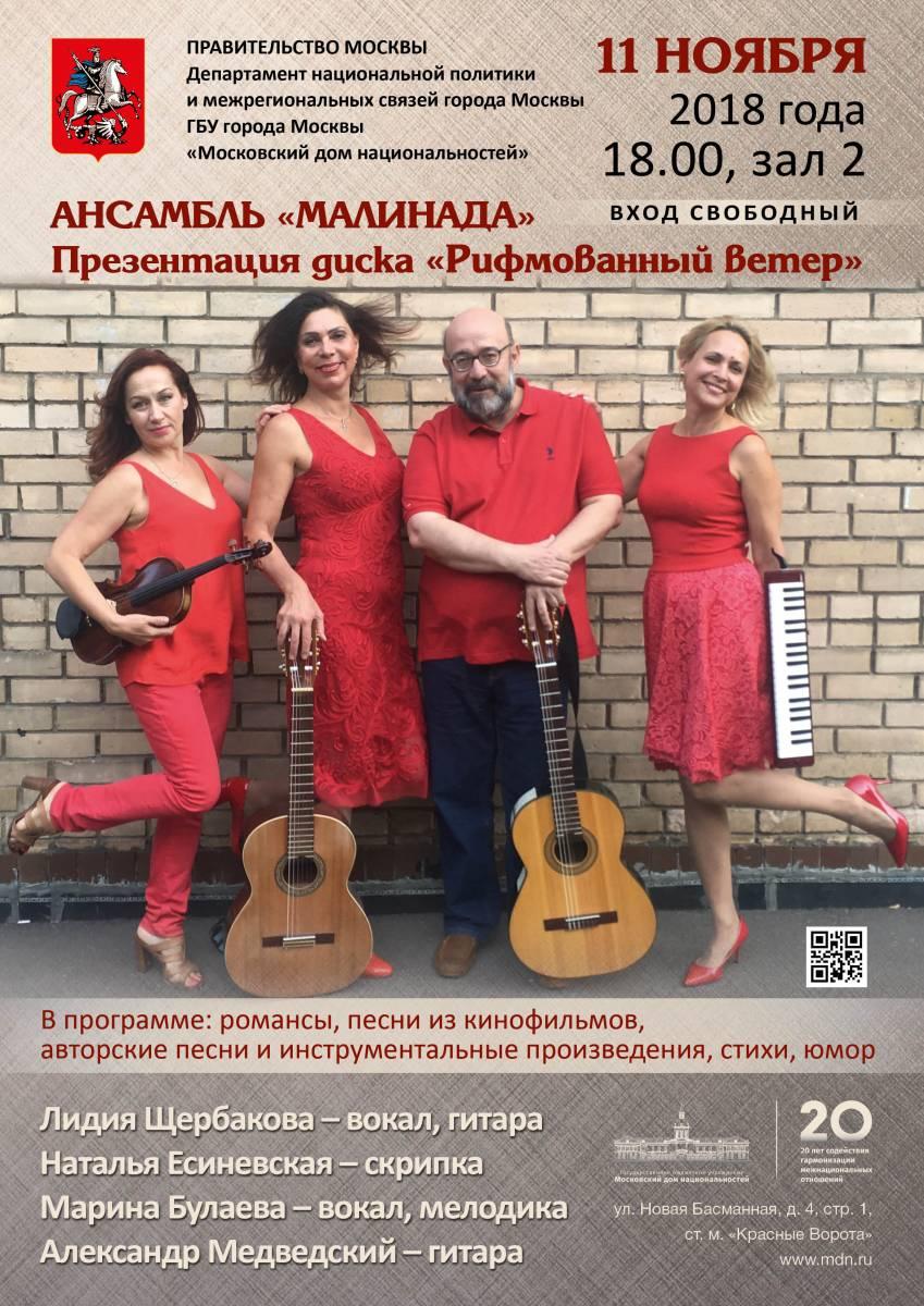 Концерт ансамбля «Малинада»
