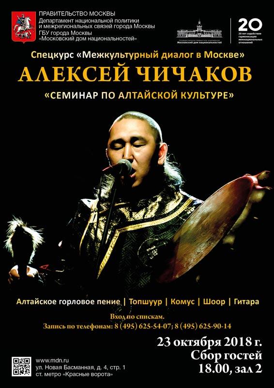Семинар по алтайской культуре в рамках проекта «Межкультурный диалог в Москве»