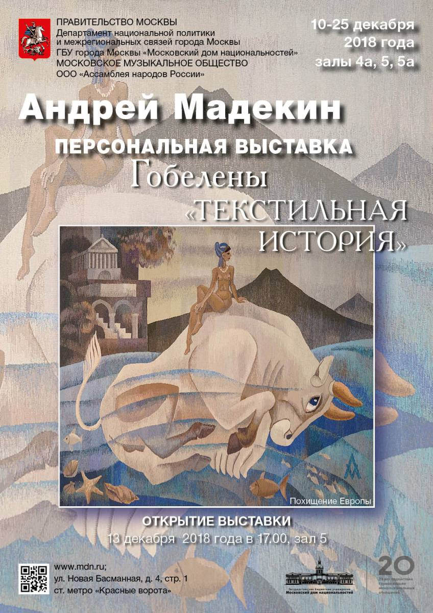 Персональная выставка Андрея Мадекина Гобелены. «Текстильная история»
