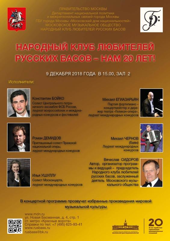 Концерт «Народный клуб любителей русских басов – нам 20 лет!» в рамках проекта «Гостиная на Басманной»