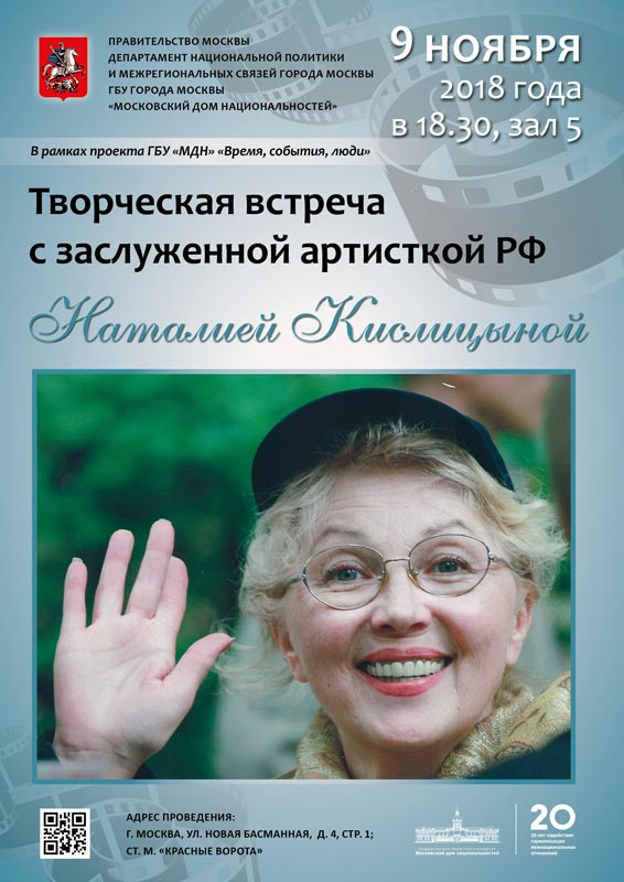 Творческая встреча с Натальей Кислицыной в рамках проекта ГБУ «МДН»