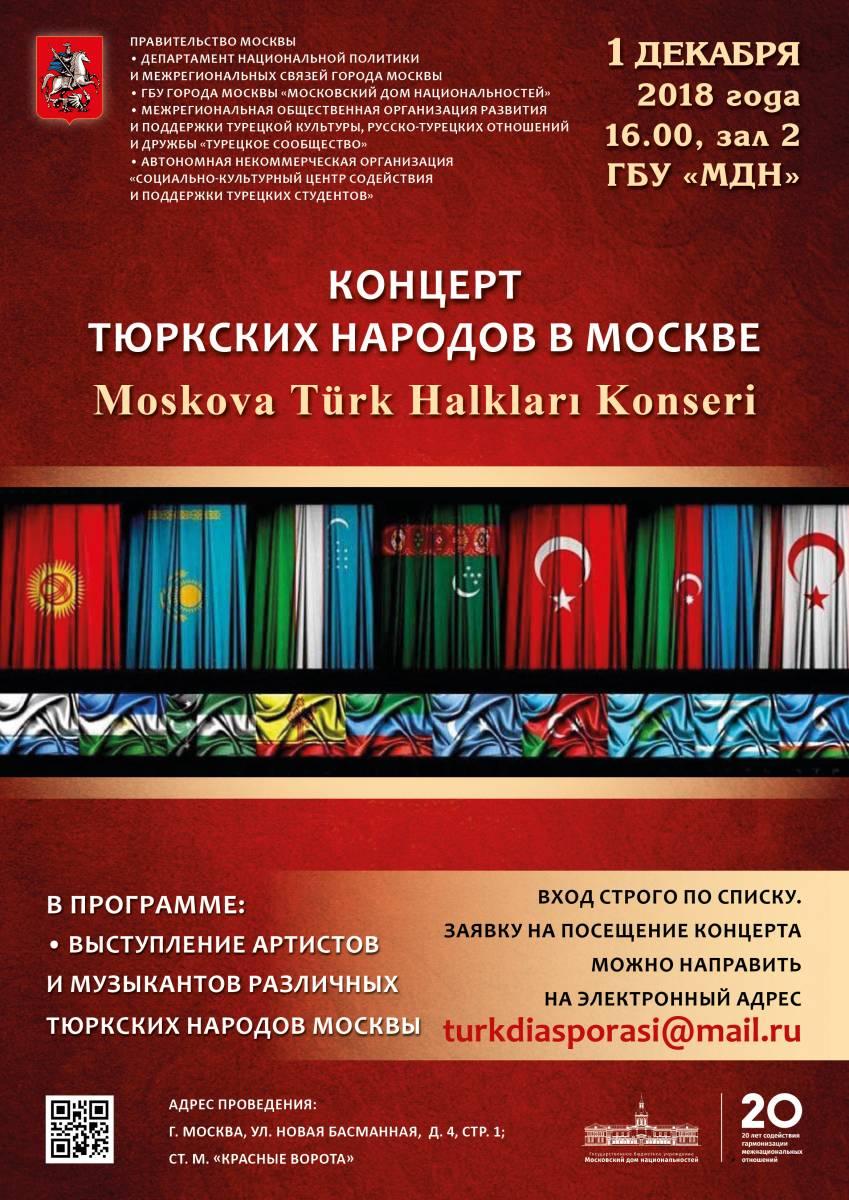 Концерт Тюркских Народов в Москве
