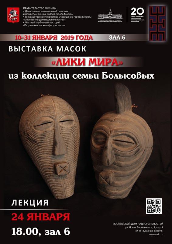 Выставка масок «Лики Мира»