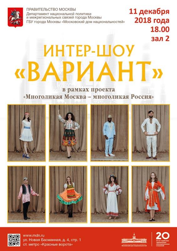 Выступление вокального ансамбля Интер-Шоу «Вариант» – проект «Многоликая Москва – Многоликая Россия»