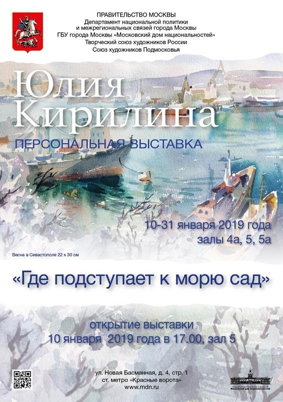 Персональная выставка Юлии Кирилиной «Где подступает к морю сад»