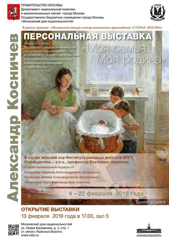 Презентация персональной выставки Александра Косничева «Моя семья. Моя Родина»