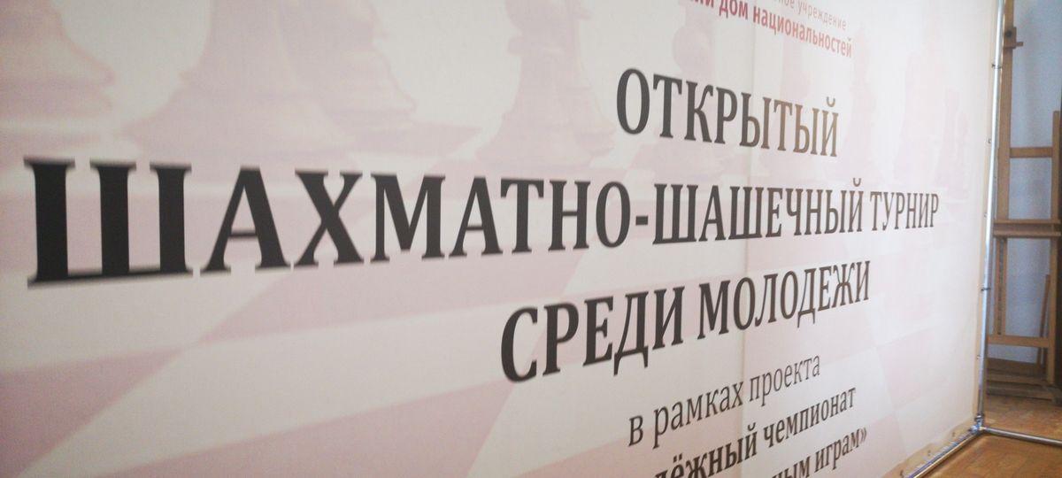 Открытый шахматно-шашечный турнир среди молодежи в рамках проекта ГБУ «МДН»