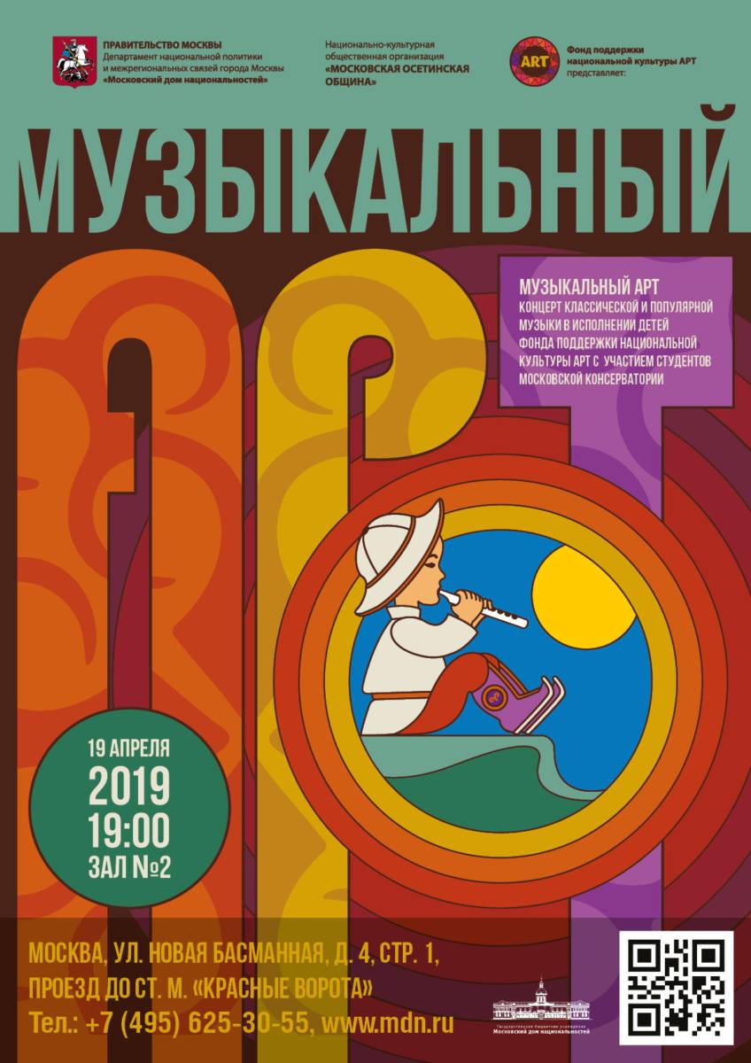 Национально-культурная общественная организация «Московская осетинская община». Музыкальный вечер «Весенние встречи»