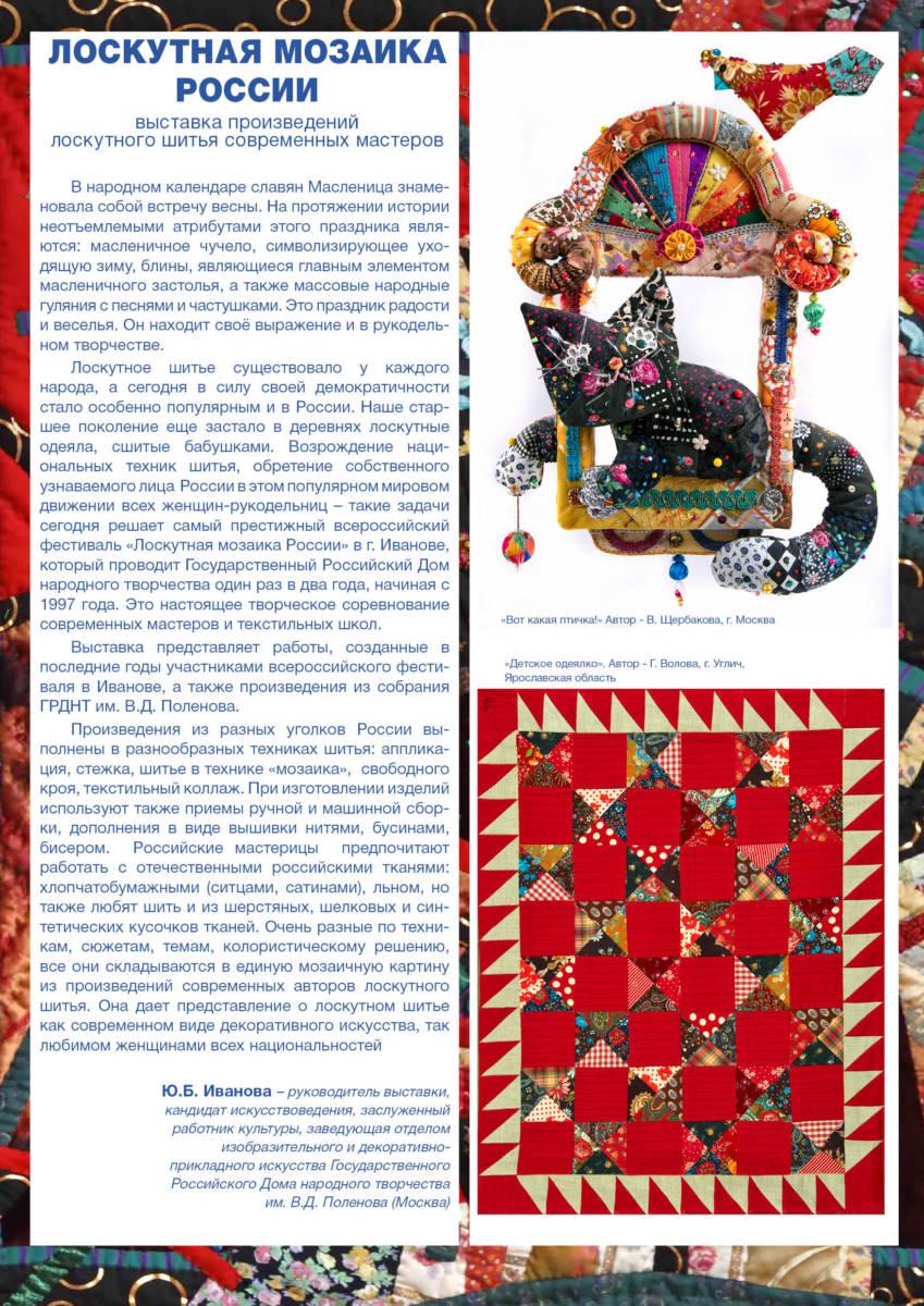 Выставка «Лоскутная мозаика России» в рамках проекта ГБУ «МДН»