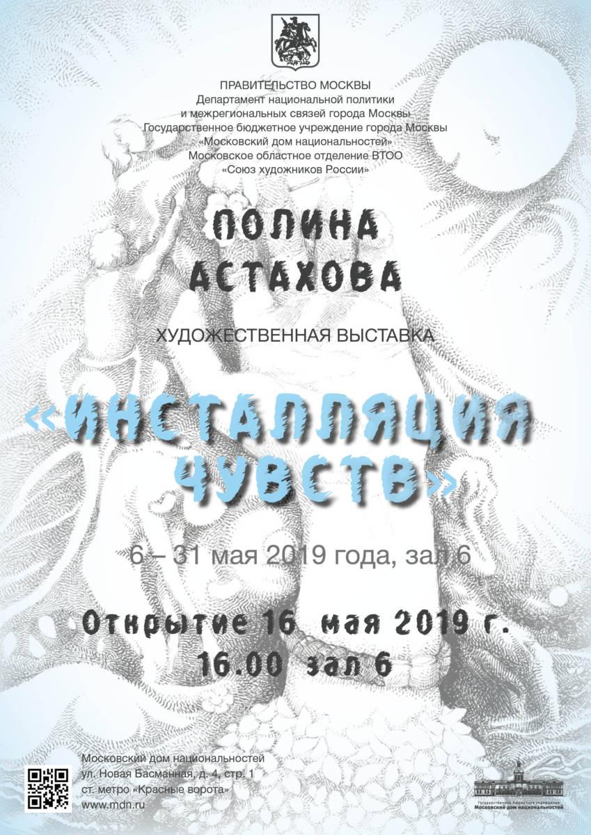 Полина Астахова. Художественная выставка «Инсталляция чувств»
