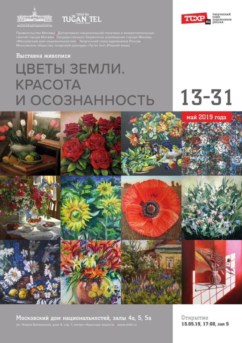 Выставка «Цветы Земли. Красота и осознанность»