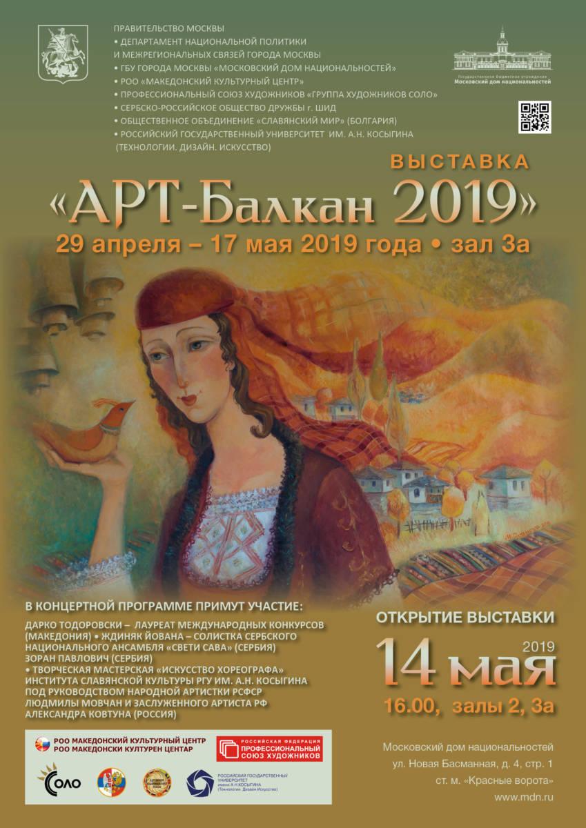 Выставка художественных работ «АРТ-Балкан 2019» в рамках проекта «АРТ-Балкан»