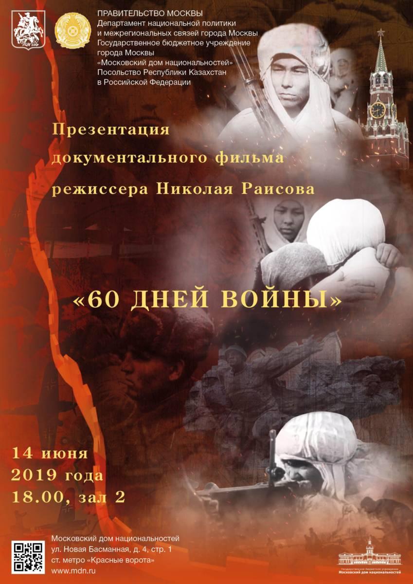 Посольство Республики Казахстан в РФ. Презентация документального фильма  Н. Раисова «60 дней войны»