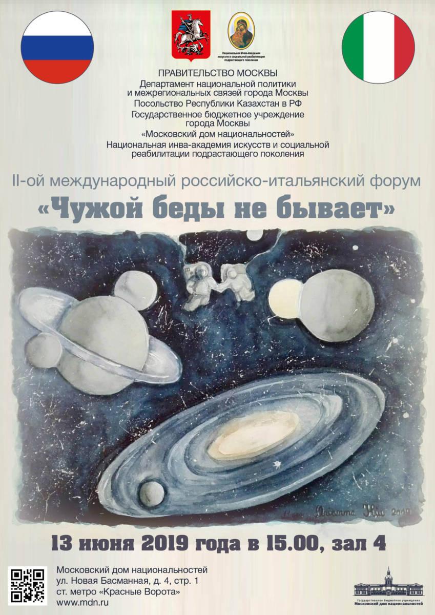II Международный российско-итальянский форум «Чужой беды не бывает»