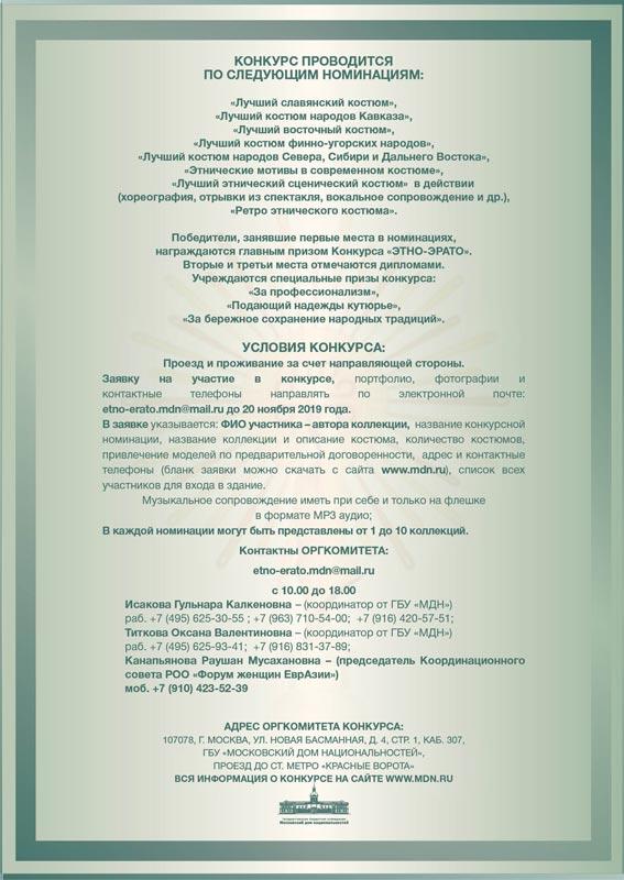 Евразийский конкурс высокой моды национального костюма «Этно-Эрато 2019»