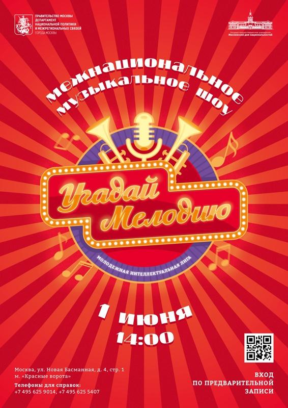 Межнациональное музыкальное шоу «Угадай мелодию»