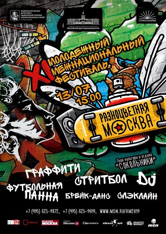 XI Молодёжный межнациональный фестиваль Московского дома национальностей «Разноцветная Москва»