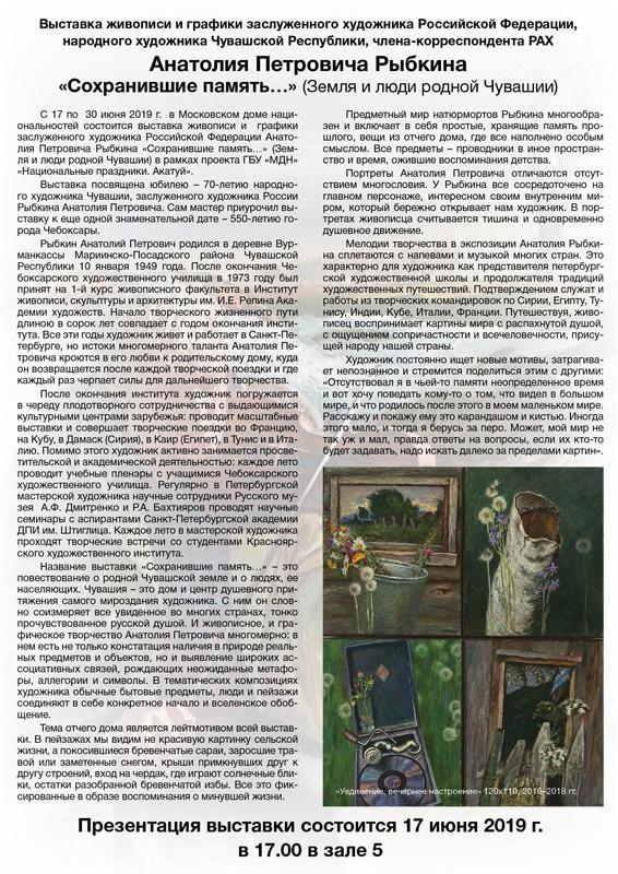 Выставка живописи и графики заслуженного художника РФ Анатолия Петровича Рыбкина «Сохранившие память…» (Земля и люди родной Чувашии)