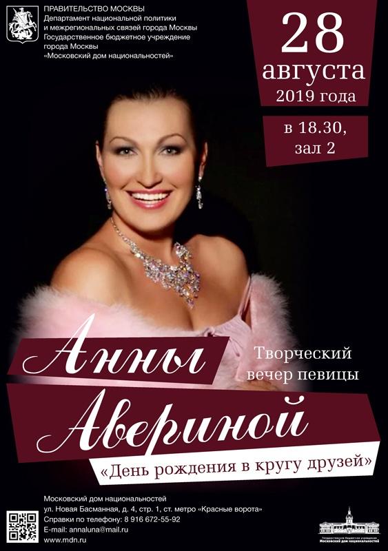 Творческий вечер певицы Анны Авериной «День рождения в кругу друзей»