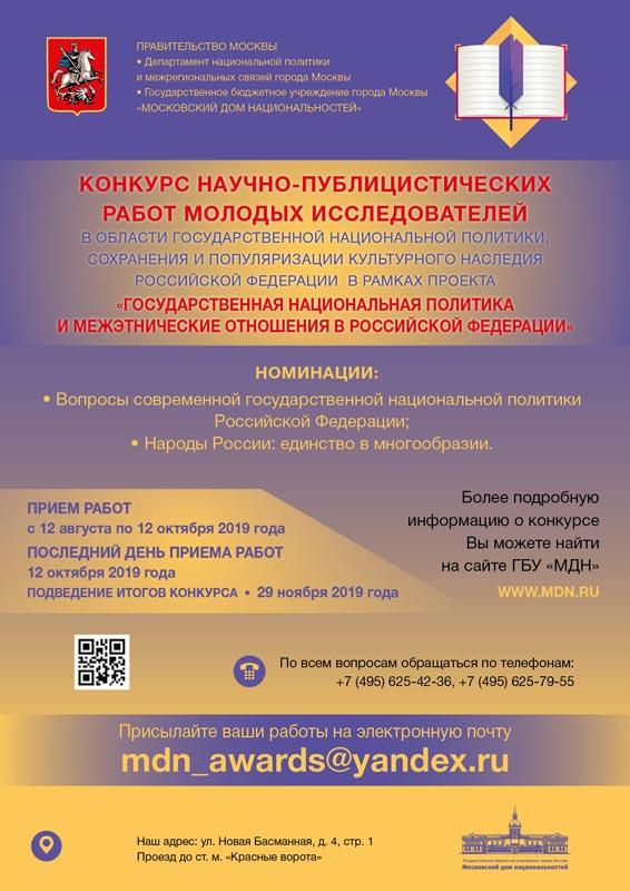 Конкурс научно-публицистических работ молодых исследователей в области государственной национальной политики, сохранения и популяризации культурного наследия Российской Федерации