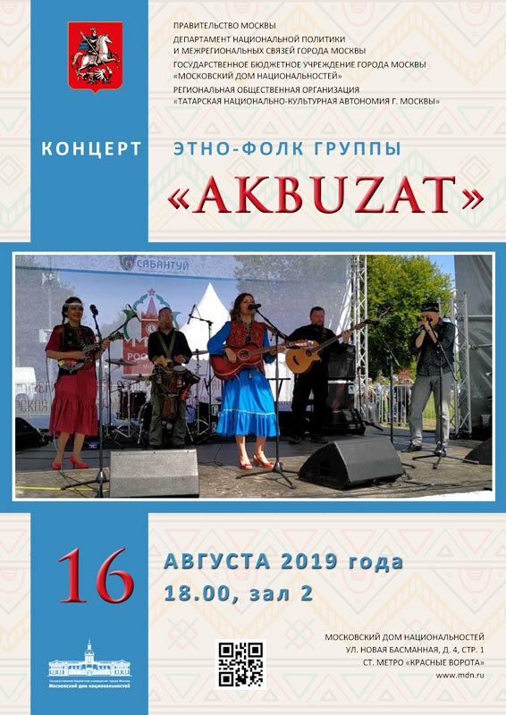 Концерт этно-фолк группы Akbuzat