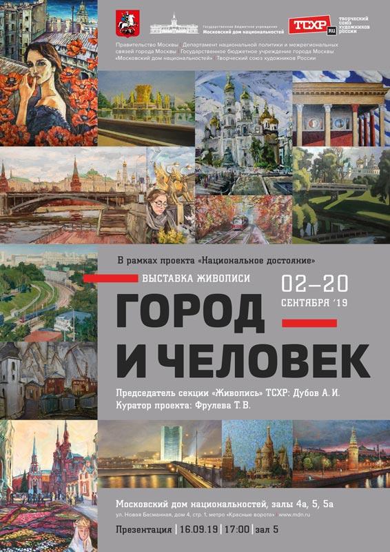 Выставка живописи «Город и человек» в рамках проекта ГБУ «МДН»