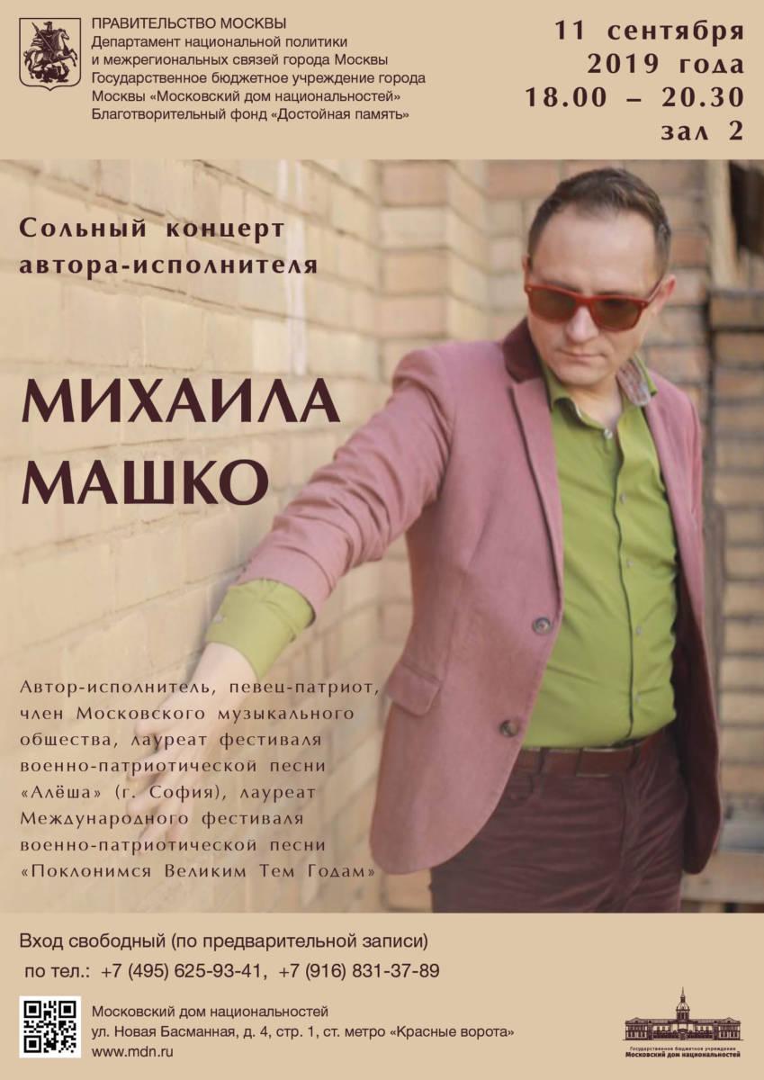 Благотворительный фонд «Достойная память». Сольный концерт автора-исполнителя Михаила Машко