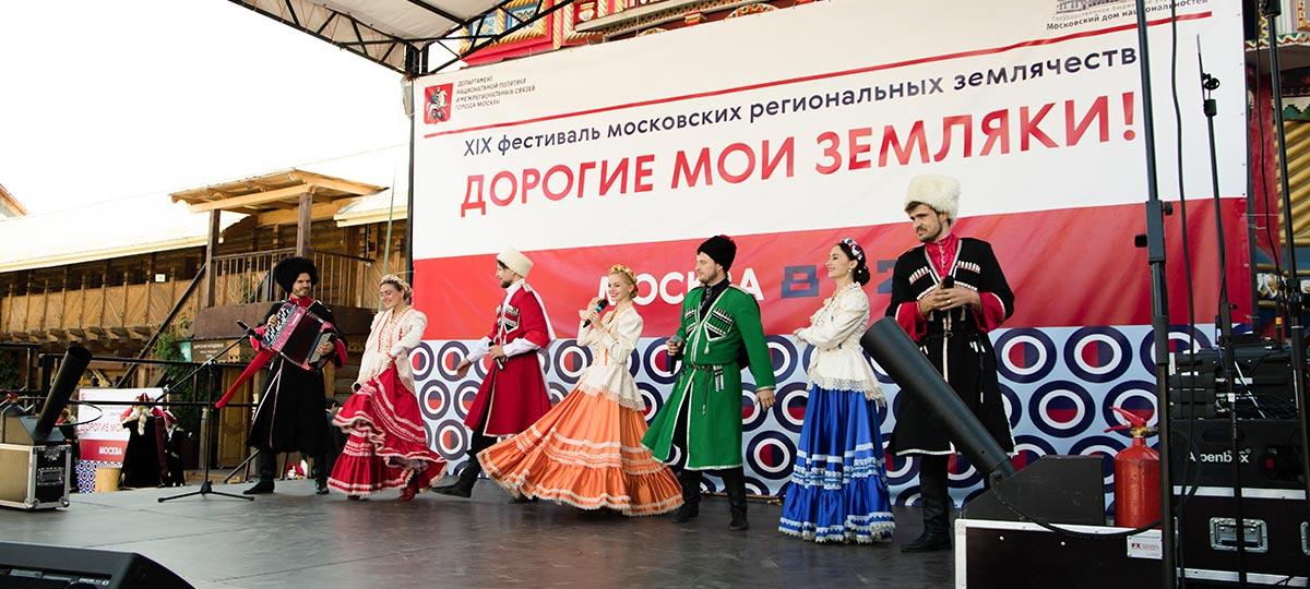 Фестиваль московских региональных землячеств «Дорогие мои земляки» в рамках проекта ГБУ «МДН»