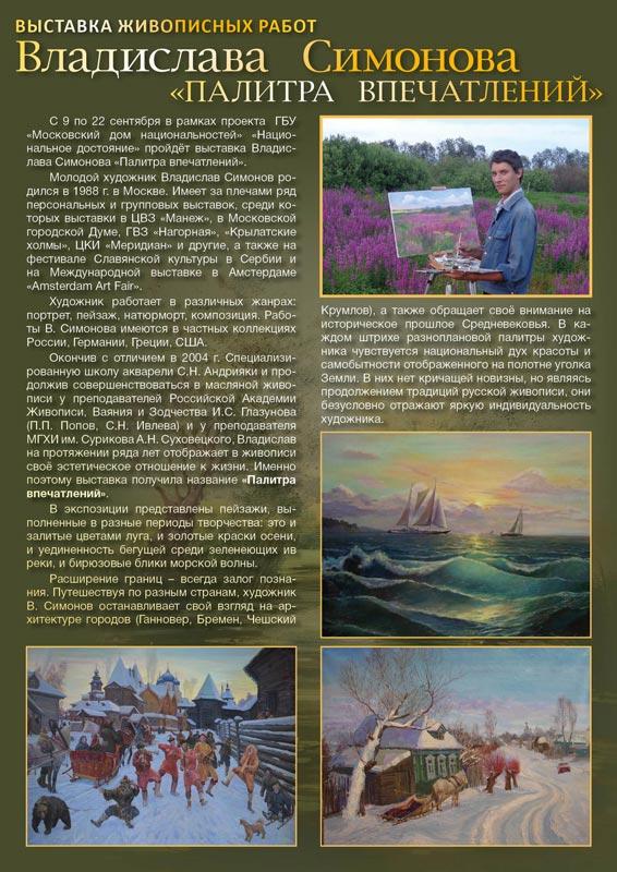 Выставка живописных работ Владислава Симонова «Палитра впечатлений» в рамках проекта ГБУ «МДН»