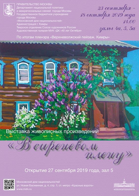 Выставка живописных произведений «В сиреневом плену». По итогам пленэра «Верхневолжский пейзаж. Кимры»