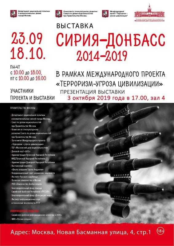 Комиссия по этнокультурному развитию Совета по делам национальностей при Правительстве Москвы. Художественная выставка «Сирия–Донбасс: 2014–2019»