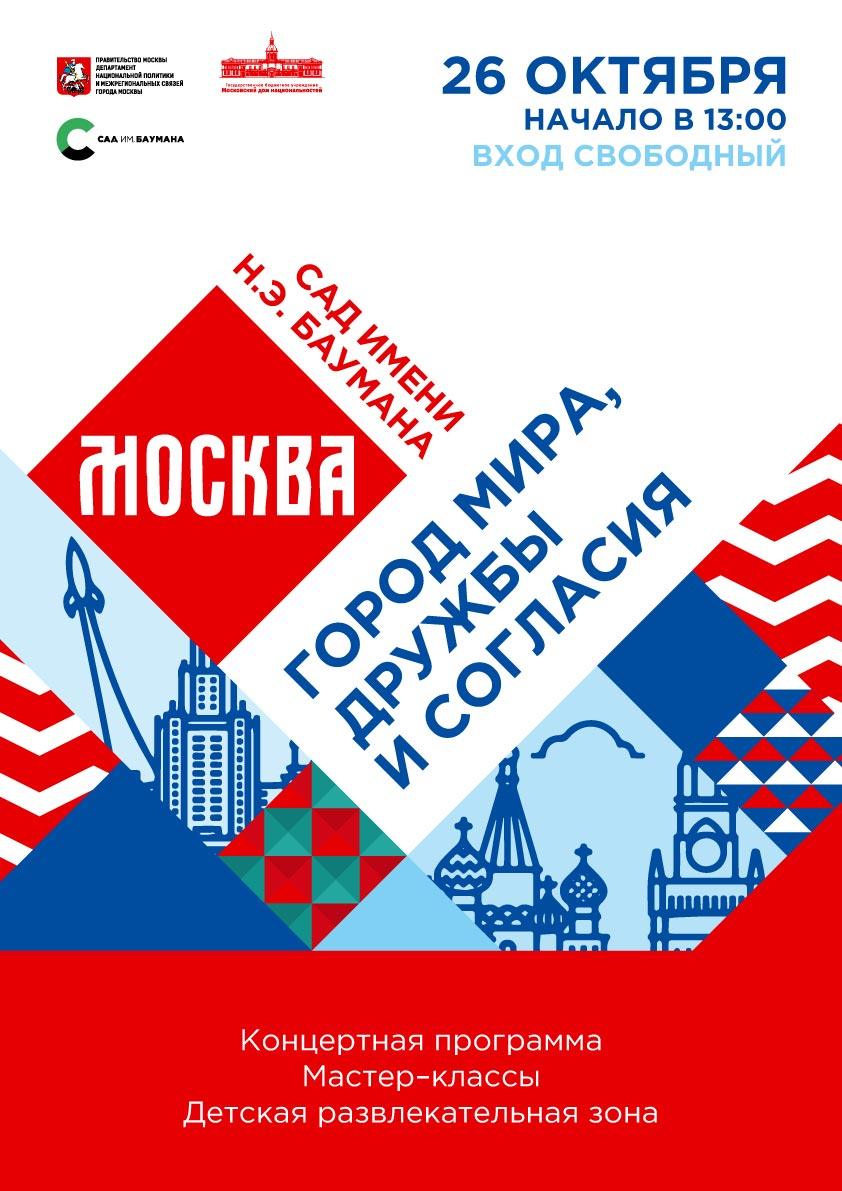 Социально-значимая акция «Москва – город мира, дружбы и согласия» в рамках проекта ГБУ «МДН»