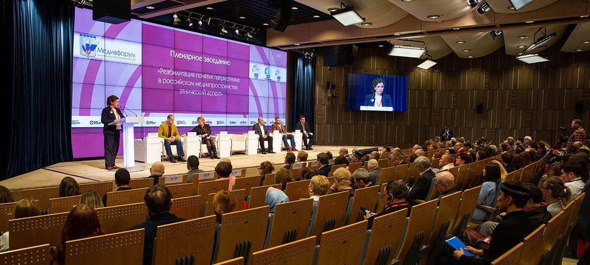 Медиафорум этнических и региональных СМИ в рамках проекта ГБУ «МДН»