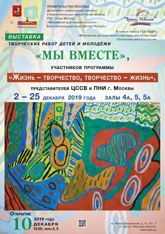 Конкурс-выставка «Мы вместе» в рамках проекта ГБУ «МДН»