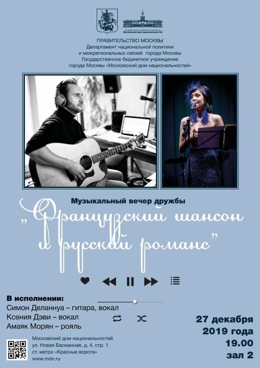 Музыкальный вечер дружбы «Французский шансон и русский романс»