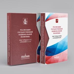 Сборник «Реализация государственной национальной политики: опыт Москвы и регионов России»
