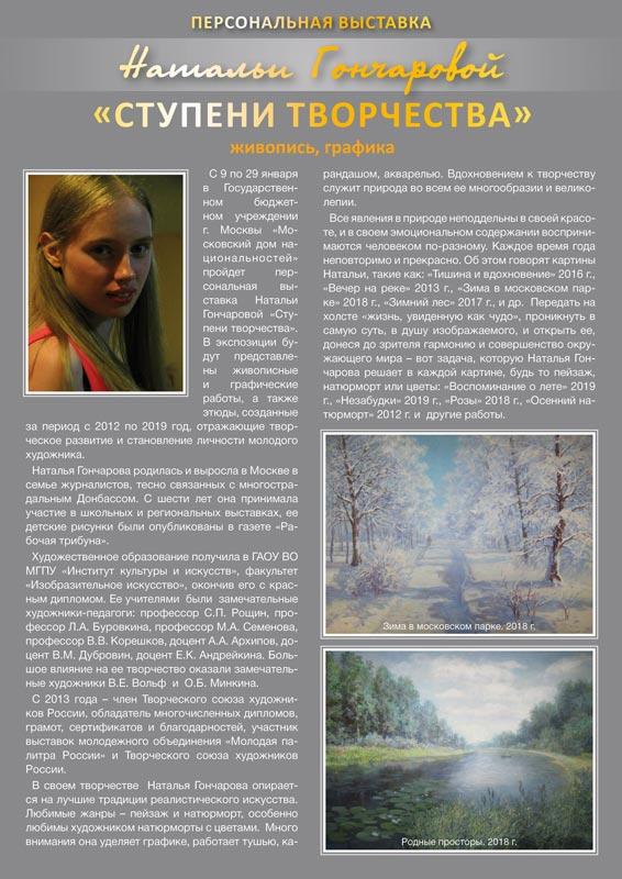 Презентация персональной выставки Натальи Гончаровой «Ступени творчества»