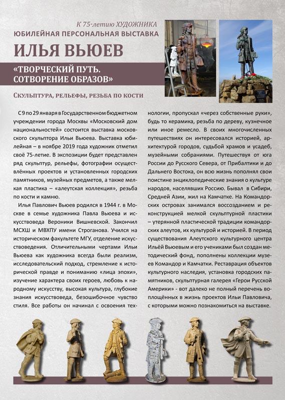 Персональная выставка Ильи Вьюева «Творческий путь. Сотворение образов». Скульптура, рельефы, резьба по кости