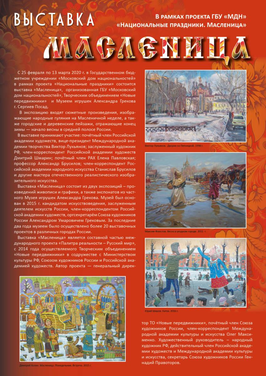 Презентация выставки «Масленица» в рамках проекта ГБУ «МДН»