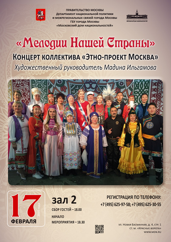 Концерт коллектива «Этно-проект Москва» «Мелодии нашей страны»