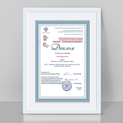 Проект «Москва в ритмах народов мира» стал лауреатом конкурса «Россия – этнический комфорт»