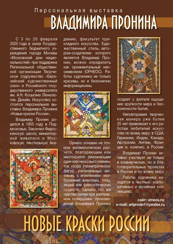 Персональная выставка Владимира Пронина «Новые краски России»