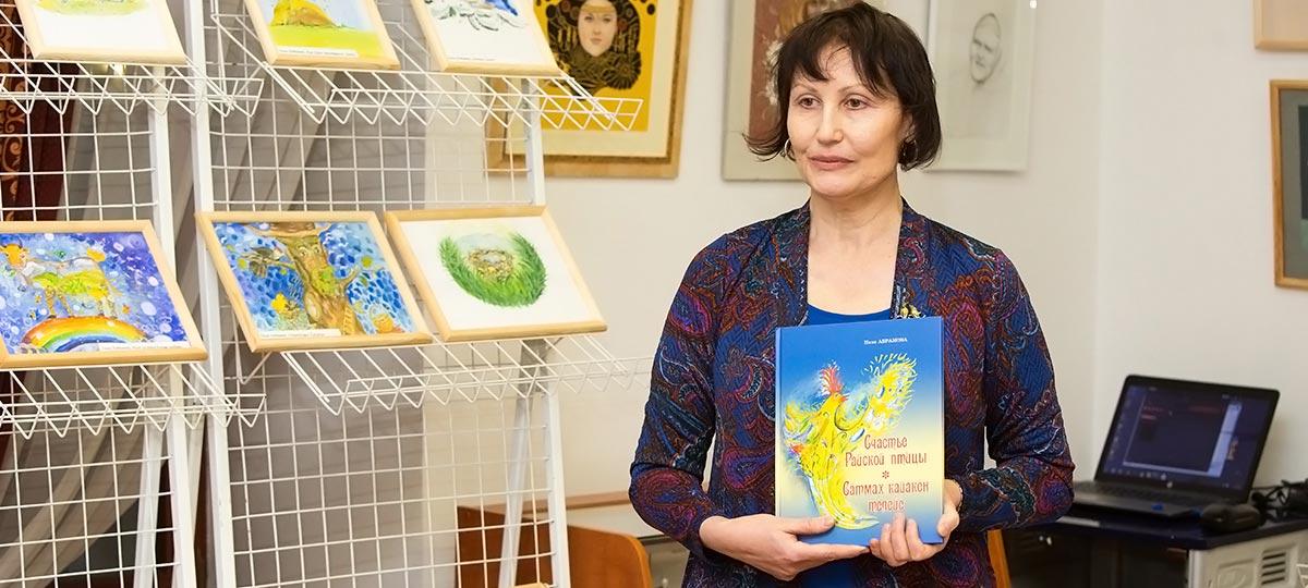 РОО «Общество чувашской культуры». Презентация книги Нины Абрамовой «Счастье райской птицы»
