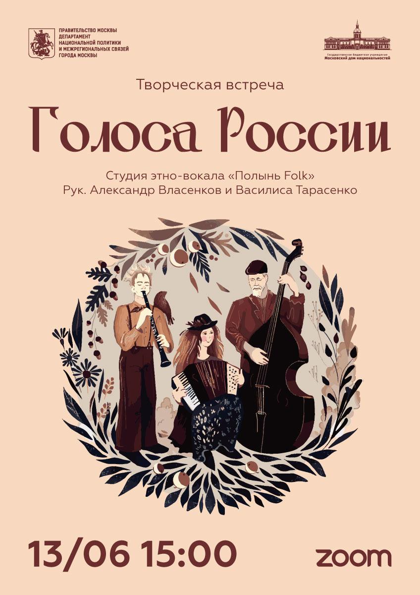 Онлайн-концерт «Голоса России» студии этно-фолк вокала «Полынь Folk»