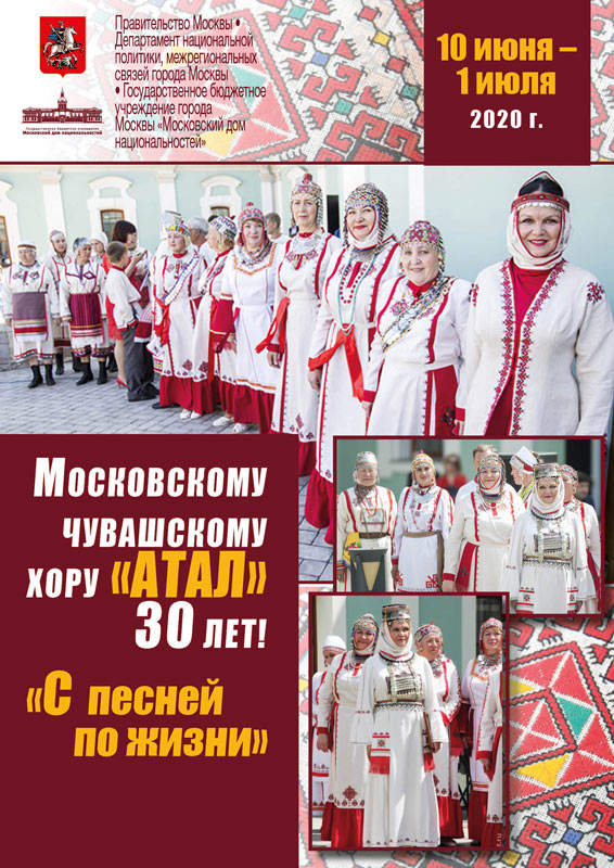 Онлайн-концерт, посвященный 30-летию Московского чувашского хора «Атал» «С песней по жизни»
