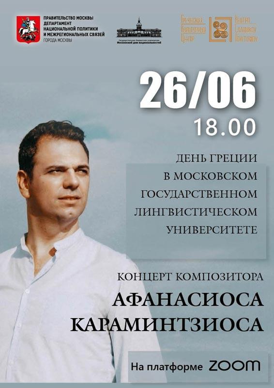 Греческий культурный центр. Спектакль «День Греции в МГЛУ – концерт композитора Афанасиоса Караминтзиоса»