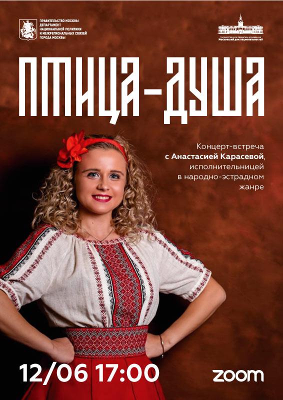 Концерт-встреча «Птица-душа» с Анастасией Карасевой, исполнительницей в народно-эстрадном жанре