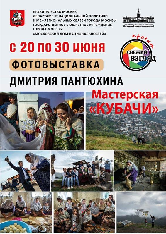 Фотовыставка Дмитрия Пантюхина «Мастерская Кубачи» в рамках проекта ГБУ «МДН»