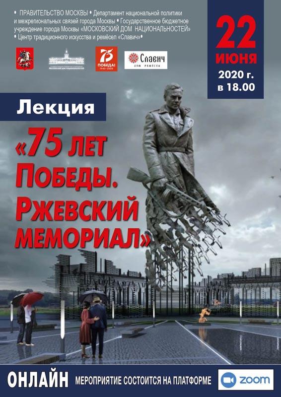 Центр традиционного искусства и ремёсел «Славич». Лекция «75 лет Победы. Ржевский мемориал»
