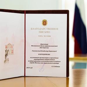 Благодарственное письмо мэра Москвы директору МДН В.Б. Тарасову